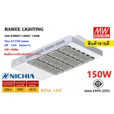 """โคมไฟ LED STREET-LIGHT OEM 150W - ULTRA BRIGHT """"A"""" - สเปค TOR ทางหลวง"""