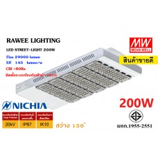 """โคมไฟ LED STREET-LIGHT OEM 200W - ULTRA BRIGHT """"A"""" - สเปค TOR ทางหลวง"""