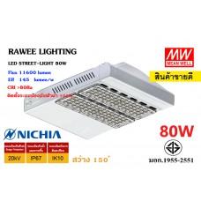 """โคมไฟ LED STREET-LIGHT OEM 80W - ULTRA BRIGHT """"A"""" - สเปค TOR ทางหลวง"""