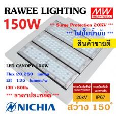 โคมไฟ LED CANOPY-LIGHT OEM 150W - ULTRA BRIGHT **ปั๊มน้ำมัน - คุณภาพระดับพรีเมียม
