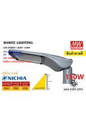 """โคมไฟ LED STREET-LIGHT OEM 150W - ULTRA BRIGHT """"HBL"""" - สเปค TOR ทางหลวง"""