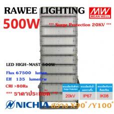 โคมไฟ LED HIGH-MAST / FLOOD-LIGHT OEM 500W - ULTRA BRIGHT - คุณภาพระดับพรีเมียม