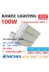 โคมไฟ LED HIGH-MAST / FLOOD-LIGHT OEM 100W - ULTRA BRIGHT - คุณภาพระดับพรีเมียม
