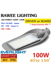 โคมไฟ LED STREET-LIGHT OEM 100W - ** STORM ** - (DOB) คุณภาพระดับพรีเมียม