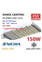 โคมไฟ LED STREET-LIGHT OEM 150W - ULTRA BRIGHT