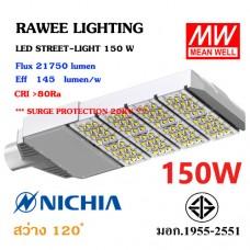 """โคมไฟ LED STREET-LIGHT OEM 150W - ULTRA BRIGHT """"B"""" - สเปค TOR ทางหลวง"""