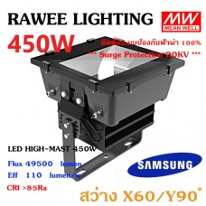 โคมไฟ LED HIGH-MAST OEM 450W - ULTRA BRIGHT