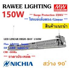 โคมไฟ LED LINEAR HIGH-BAY OEM 150W - **ราคาประหยัด - ประกัน 5 ปี