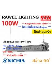 โคมไฟ LED LINEAR HIGH-BAY OEM 100W - **ราคาประหยัด - ประกัน 5 ปี