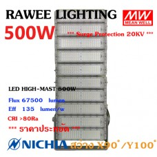 โคมไฟ LED HIGH-MAST / FLOOD-LIGHT OEM 500W - ULTRA BRIGHT