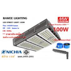 โคมไฟ LED STREET-LIGHT OEM 100W - ULTRA BRIGHT **ขั้วปรับได้ -XH