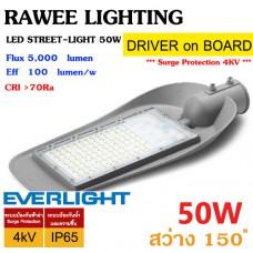โคมไฟ LED STREET-LIGHT OEM 50W - ** STORM ** - (DOB) คุณภาพระดับพรีเมียม