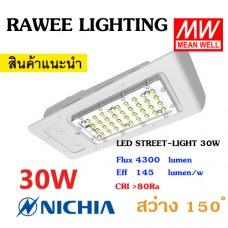 โคมไฟ LED STREET-LIGHT OEM 30W - **ราคาประหยัด - คุณภาพระดับพรีเมียม