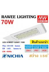 โคมไฟ LED STREET-LIGHT OEM 70W - **ราคาประหยัด - คุณภาพระดับพรีเมียม
