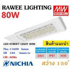 โคมไฟ LED STREET-LIGHT OEM 80W - **ราคาประหยัด - คุณภาพระดับพรีเมียม