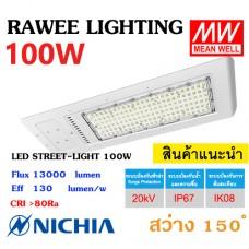 โคมไฟ LED STREET-LIGHT OEM 100W - **ราคาประหยัด - คุณภาพระดับพรีเมียม