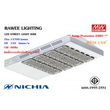 โคมไฟ LED STREET-LIGHT OEM 88W - ULTRA BRIGHT - สเปค TOR ทางหลวง