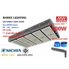 โคมไฟ LED STREET-LIGHT OEM 200W - ULTRA BRIGHT **ขั้วปรับได้ -XH