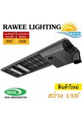 โคมไฟ ALL-IN-ONE LED STREET-LIGHT SOLARCELL - SUN06 SERIES