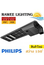 โคมไฟ ALL-IN-ONE LED STREET-LIGHT SOLARCELL - SUN06 SERIES