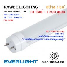 หลอด LED TUBE OEM T8 (G13) 14W - 1700 ลูเมน **Bronze