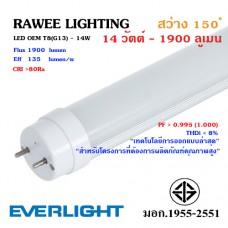 หลอด LED TUBE OEM T8 (G13) 14W - 1900 ลูเมน **Silver