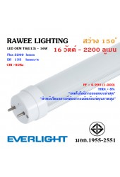 หลอด LED TUBE OEM T8 (G13) 16W - 2200 ลูเมน **Silver