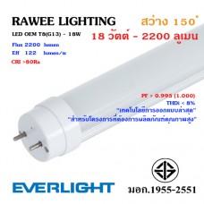 หลอด LED TUBE OEM T8 (G13) 18W - 2200 ลูเมน **Bronze