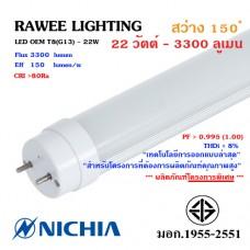 หลอด LED TUBE OEM T8 (G13) 22W - 3300LM **โครงการพิเศษ