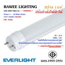 หลอด LED TUBE OEM T8 (G13) 18W - DIMMING **ปรับกำลังไฟฟ้าได้