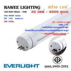 หลอด LED TUBE OEM T8 (G5) 30W - ULTRA BRIGHT