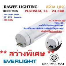 หลอด LED TUBE OEM T8 (G5) 18W - PLATINUM Series **สว่างพิเศษ**