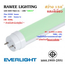 หลอด LED TUBE OEM T8 (G13) 18W - GREEN