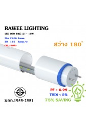 หลอด LED TUBE OEM T8 (G13) 18W - SAFETY (THDI<5%)