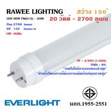 หลอด LED TUBE OEM T8 (G13) 20W - 2700 ลูเมน **Silver