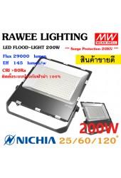 โคมไฟ LED FLOOD-LIGHT OEM 200W - **ราคาประหยัด - คุณภาพระดับพรีเมียม