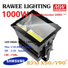 โคมไฟ LED HIGH-MAST OEM 1000W - ULTRA BRIGHT