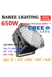 โคมไฟ LED HIGH-MAST OEM 650W - ULTRA BRIGHT