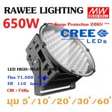 โคมไฟ LED HIGH-MAST OEM 650W - ULTRA BRIGHT